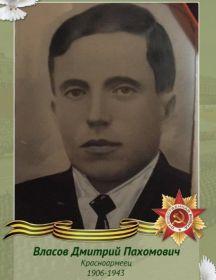Власов Дмитрий Пахомович