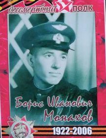 Монахов Борис Иванович
