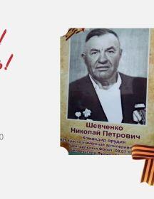 Шевченко Николай Петрович