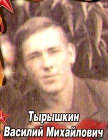 Тырышкин Василий Михайлович