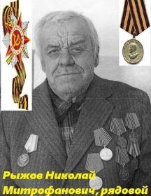 Рыжов Николай Митрофанович