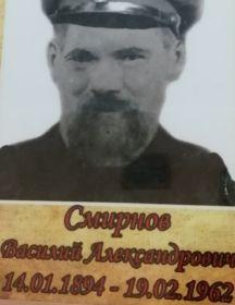 Смирнов Василий Александрович