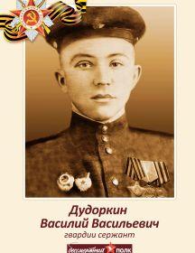 Дудоркин Василий Васильевич