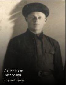 Лапин Иван Захарович