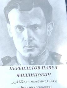 Переплетов Павел Филиппович