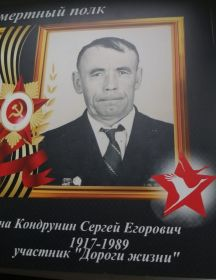 Кондрунин Сергей Егорович