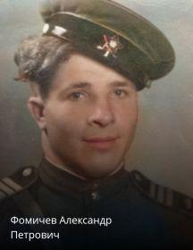 Фомичев Александр Петрович