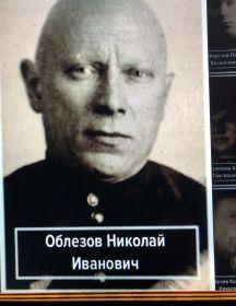 Облезов Николай Иванович