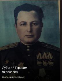 Лубский Герасим Яковлевич