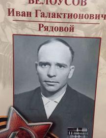 Белоусов Иван Галактионович