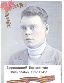 Боровицкий Константин Филиппович