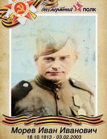 Морев Иван Иванович