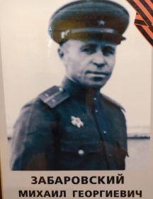 Забаровский Михаил Георгиевич