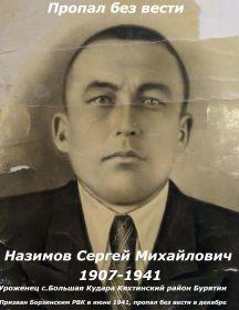 Назимов Сергей Михайлович