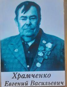 Храмченко Евгений Васильевич
