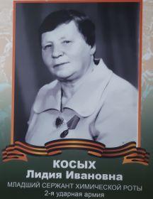 Косых Лидия Ивановна