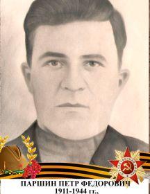 Паршин Петр Федорович
