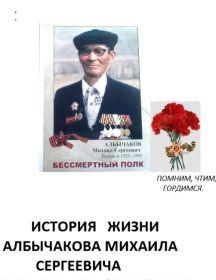 Албычаков Михаил Сергеевич