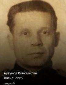 Аргунов Константин Васильевич