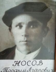 Носов Трофим Агапович
