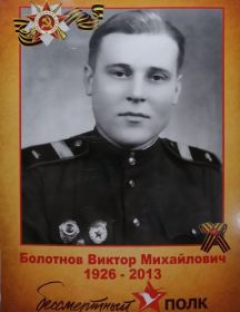 Болотнов Виктор Михайлович