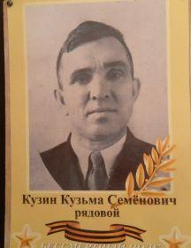 Кузин Кузьма Семёнович
