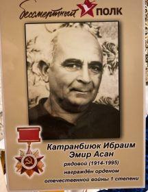 Катранбиюк Ибраим Эмир Асан