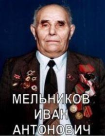Мельников Иван Антонович
