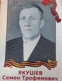 Якушев Семен Трофимович