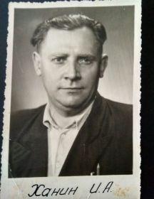 Ханин Иван Александрович