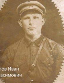 Попов Иван Герасимович