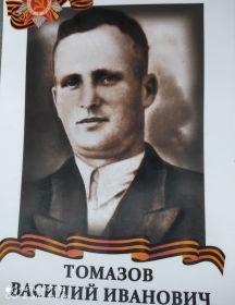 Томазов Василий Иванович