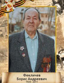Фекличев Борис Андреевич
