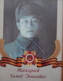 Таскараев Хамид Денисович