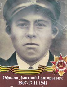 Офилов Дмитрий Григорьевич