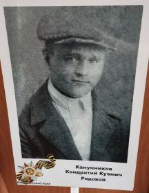 Канунников Кондратий Кузмич