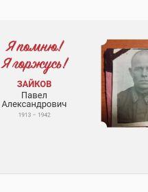 Зайков Павел Александрович