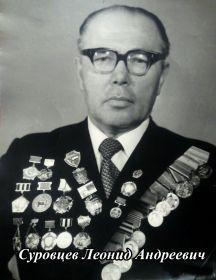 Суровцев Леонид Андреевич