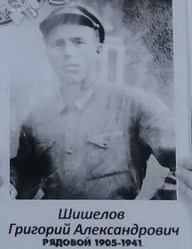 Шишелов Григорий Александрович