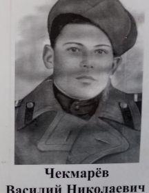 Чекмарёв Василий Николаевич