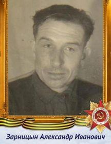 Зарницын Александр Иванович