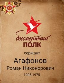 Агафонов Роман Никонорович