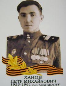 Ханов Пётр Михайлович