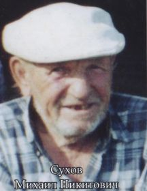 Сухов Михаил Никитович
