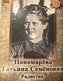 Пономарёва (Пугачева) Татьяна Семеновна