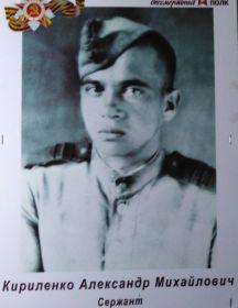 Кириленко Александр Михайлович