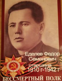 Еделев Федор Семёнович