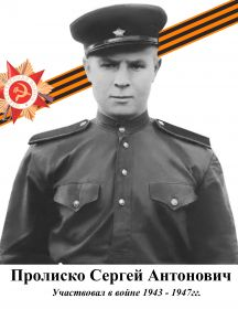 Пролиско Сергей Антонович