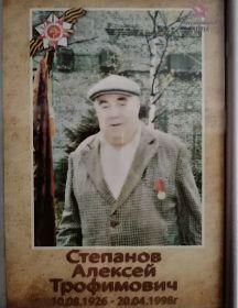 Степанов Алексей Трофимович