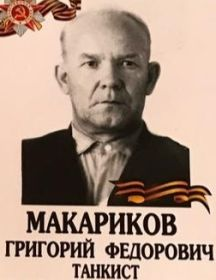 Макариков Григорий Федорович